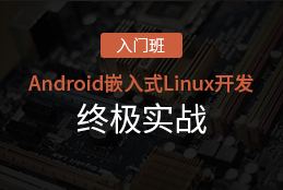 Android嵌入式Linux开发终极实战——入门班