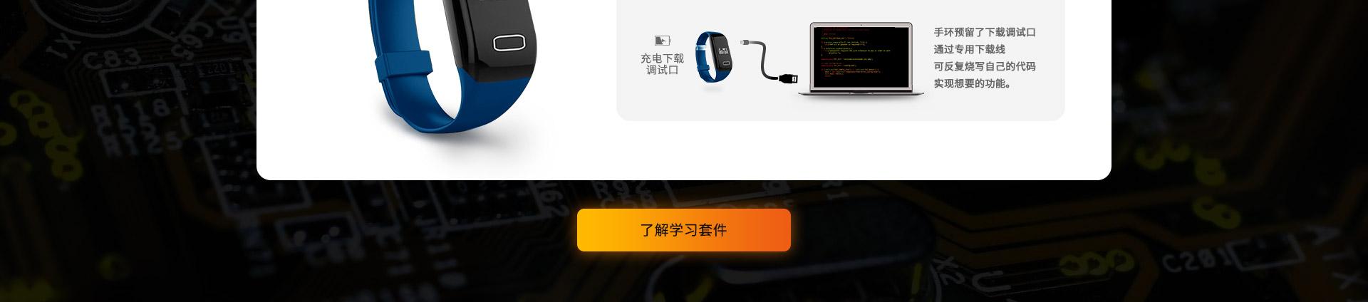100%开源-蓝牙心率防水运动手环